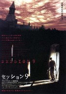 Session 9 - Japanese Movie Poster (xs thumbnail)