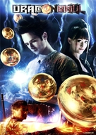 Dragonball Evolution - poster (xs thumbnail)