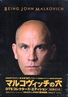 Being John Malkovich - Japanese Movie Poster (xs thumbnail)