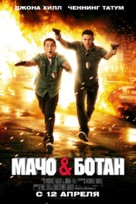 21 Jump Street - Russian Movie Poster (xs thumbnail)