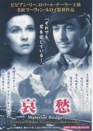 Waterloo Bridge - Japanese DVD movie cover (xs thumbnail)