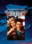 Top Gun - Vietnamese Movie Poster (xs thumbnail)