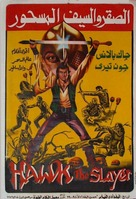 Hawk the Slayer - Egyptian Movie Poster (xs thumbnail)