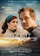 The Mercy - Hong Kong Movie Poster (xs thumbnail)