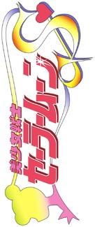 """Bishôjo senshi Sêrâ Mûn S"" - Japanese Logo (xs thumbnail)"
