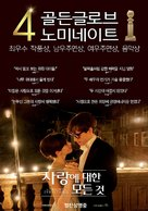 The Theory of Everything - South Korean Movie Poster (xs thumbnail)