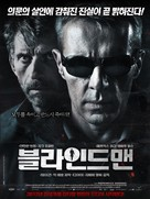 À l'aveugle - South Korean Movie Poster (xs thumbnail)