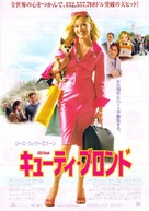 Legally Blonde - Japanese Movie Poster (xs thumbnail)
