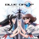 """Blue Drop: Tenshi tachi no gikyoku"" - Movie Poster (xs thumbnail)"