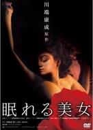 Das Haus der schlafenden Schönen - Japanese Movie Poster (xs thumbnail)