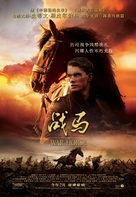 War Horse - Chinese Movie Poster (xs thumbnail)
