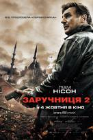 Taken 2 - Ukrainian Movie Poster (xs thumbnail)