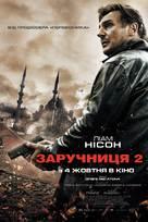Taken 2 - Ukrainian Movie Poster (xs thumbnail)
