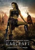 Warcraft - Bulgarian Movie Poster (xs thumbnail)
