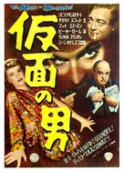 The Mask of Dimitrios - Japanese Movie Poster (xs thumbnail)