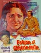 Palkon Ki Chhaon Mein - Indian Movie Poster (xs thumbnail)