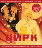 Tsirk - Russian Blu-Ray cover (xs thumbnail)