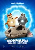 Extinct - Russian Movie Poster (xs thumbnail)