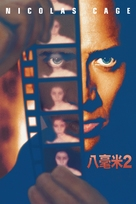 8MM 2 - Japanese Movie Cover (xs thumbnail)