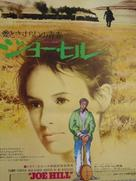 Joe Hill - Japanese Movie Poster (xs thumbnail)