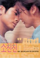 Siu chan chan - South Korean VHS movie cover (xs thumbnail)