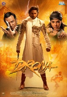 Drona - Indian Movie Poster (xs thumbnail)