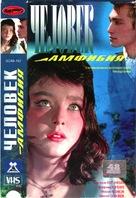 Chelovek-Amfibiya - Russian Movie Cover (xs thumbnail)