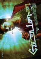 Vettai Mannan - Indian Movie Poster (xs thumbnail)