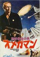 The Omega Man - Japanese DVD movie cover (xs thumbnail)