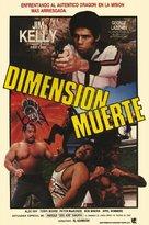 Death Dimension - Spanish Movie Poster (xs thumbnail)