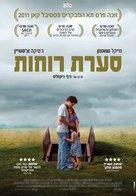 Take Shelter - Israeli Movie Poster (xs thumbnail)