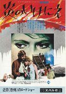 Macchie solari - Japanese Movie Poster (xs thumbnail)