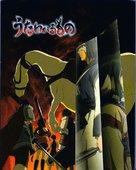 """""""Utawarerumono"""" - Japanese Movie Cover (xs thumbnail)"""