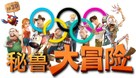 Las aventuras de Tadeo Jones - Chinese Movie Poster (xs thumbnail)