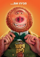 Missing Link - Israeli Movie Poster (xs thumbnail)