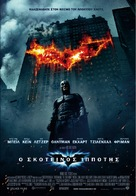 The Dark Knight - Greek Movie Poster (xs thumbnail)