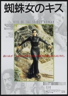 Kiss of the Spider Woman - Japanese Movie Poster (xs thumbnail)