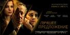 La migliore offerta - Ukrainian Movie Poster (xs thumbnail)