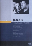 They Live by Night - Japanese DVD cover (xs thumbnail)
