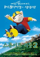 Stuart Little 2 - South Korean Movie Poster (xs thumbnail)
