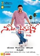 Namo Venkatesha - Indian Movie Poster (xs thumbnail)