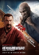 Zhong guo tui xiao yuan - Chinese Movie Poster (xs thumbnail)