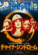 The China Syndrome - Japanese Movie Poster (xs thumbnail)