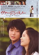 Hatsukoi no yuki: Virgin Snow - Japanese Movie Poster (xs thumbnail)