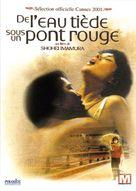 Akai hashi no shita no nurui mizu - French Movie Cover (xs thumbnail)