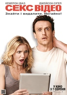 Sex Tape - Ukrainian Movie Poster (xs thumbnail)