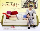 """Gae-in-eui chwi-hyang"" - South Korean Movie Poster (xs thumbnail)"