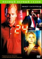 """""""24"""" - Russian DVD movie cover (xs thumbnail)"""