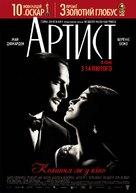 The Artist - Ukrainian Movie Poster (xs thumbnail)
