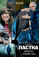 Get Out - Ukrainian Movie Poster (xs thumbnail)
